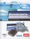 Купить книгу Алексанов, К.А. - Безопасность карточного бизнеса. Бизнес-энциклопедия