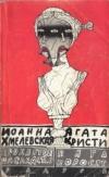 Купить книгу Кристи, Агата - Пять поросят. Проклятое наследство