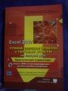 Купить книгу Рогозин А. В.; Серогодский В. В.; Козлов Д. А. и др. - Excel 2007. Трюки, полезные приемы и готовые ответы на каждый день. Полное руководство + DVD