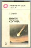 Купить книгу Гетман В. С. - Внуки Солнца.