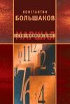 Купить книгу Константин Большаков - Маршал сто пятого дня