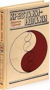 Купить книгу Мартин Гарднер - Крестики - нолики