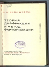 Вайнштейн Л. А. - Теория диффракции и метод факторизации.