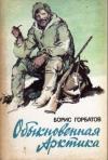 Купить книгу Горбатов Борис - Обыкновенная Арктика