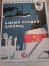 Купить книгу С. Сахарнов - Самый лучший пароход.