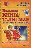 Купить книгу Королева, Ангелина - Большая книга-талисман на везенье и на защиту