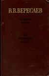 Купить книгу Вересаев, В. В. - Записки врача. На японской войне