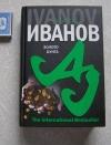 Купить книгу Алексей Иванов - Золото бунта