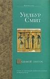 Купить книгу Уилбур Смит - Седьмой свиток
