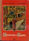 Купить книгу Лейкин, А. - Путешествие в Гардарику