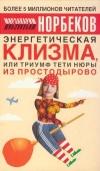 Купить книгу Норбеков - Энергетическая клизма, или Триумф тети Нюры из Простодырово