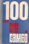 Купить книгу А. И. Шавердова - 100 уроков борьбы самбо