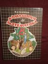 Купить книгу Ткачева М. В. - Домашняя математика: Книга для учащихся 8 класса