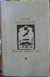 купить книгу Абиш Кекильбаев - Баллады забытых лет