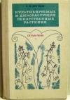Купить книгу Котухов Г. Н. - Культивируемые и дикорастущие лекарственные растения
