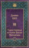 Купить книгу Дэниел Киз - Таинственная история Билли Миллигана