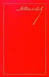 купить книгу Шолохов М. - Собрание сочинений в восьми томах. Том 1