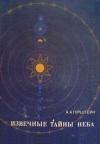 Купить книгу А. А. Гурштейн - Извечные тайны неба
