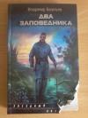 Купить книгу Васильев В. - Два заповедника