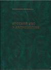 Купить книгу Тарасенко, В.П. - Русский лес в антропогене