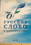 Купить книгу ред. Федоров, А. А. и др. - Русское слово в Башкортостане