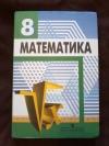 Купить книгу Дорофеев Г. В.; Суворова С. Б. и др. - Математика. Алгебра. Функции. Анализ данных. Учебник для 8 класса общеобразовательных учреждений