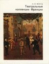 купить книгу Минц, Н. В. - Театральные коллекции Франции