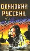 Сборник детективов - Одинокий русский