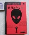 Купить книгу Олег Шишкин - Ведьменыш