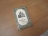 Купить книгу Дулов А. В. - Памятники истории и культуры Приангарья.