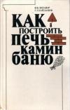 Купить книгу Литавар, В. В.; Кайданов, Г. Л. - Как построить печь, камин, баню.