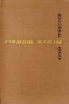 Купить книгу Юрий Трифонов - Утоление жажды