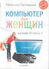 Купить книгу Пастернак, Евгений - Компьютер для женщин. Изучение Windows 7