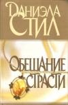 Купить книгу Стил Д. - Обещание страсти