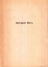 Купить книгу Д. В. Кандыба - Высшая йога