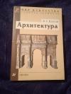 Купить книгу Власов В. Г. - Архитектура: словарь терминов
