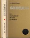 купить книгу И. С. Шкловский - Звёзды их рождение жизнь и смерть
