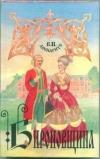 Купить книгу Авенариус, В.П. - Бироновщина