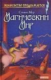 Купить книгу Стивен Мур - Магический мир