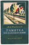 Купить книгу Кабанов, М.А. - Памятка по озеленению