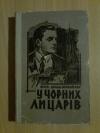 Купить книгу Дольд - Михайлик Ю. П. - У чорних лицарiв