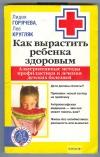 Горячева Л., Кругляк Л. - Как вырастить ребенка здоровым? Альтернативные методы профилактики и лечения детских болезней.