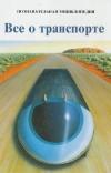 Купить книгу  - Все о транспорте. Познавательная энциклопедия