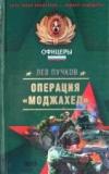 """Купить книгу Пучков, Лев - Операция """"Моджахед"""""""