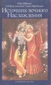 Купить книгу Бхактиведанта Свами Прабхупада Абхай Чаранаравинда - Источник вечного Наслаждения