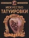 Купить книгу  - Искусство татуировки