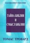Купить книгу Томас Тровард - Тайна Библии и Смысл Библии