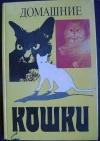 Филиппов Ю. И. - Домашние кошки.