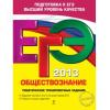 Купить книгу Кишенкова, О.В. - ЕГЭ-2013. Обществознание. Тематические тренировочные задания