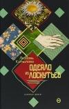 Купить книгу Любовь Копылова - Одеяло из лоскутьев